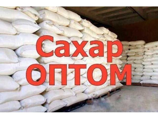 Акция - сахар белый песок высшего сорта оптом
